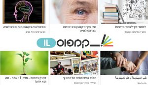 CampusIL — Quality and Equal learning opportunities for all - SDG 4 - Social Impact Israel