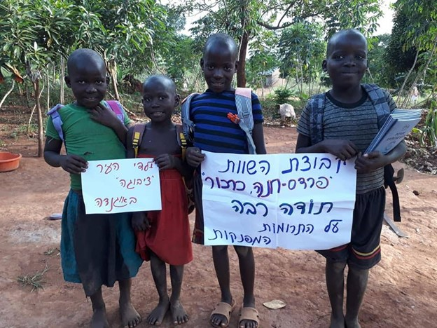 BIL Uganda: Improving the Lives of Thousands Through Agriculture, Education, And Health - SDG 17 - Social Impact Israel